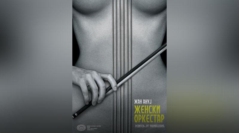 """Pozorišna predstava """"Ženski orkestar"""""""