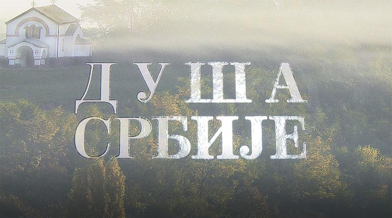 Duša-Srbije