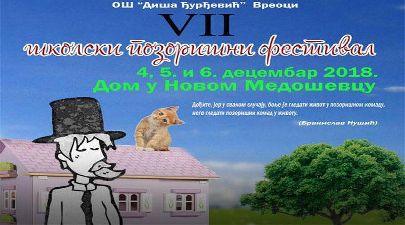 Pozorisni festival Novi Medosevac