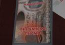 """Promocija knjige """"Vinčansko pismo"""" Radivoja Pešića"""