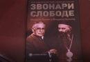 "Promocija knjige ""Zvonari slobode: Mihajlo Pupin i Vladika Nikolaj"""