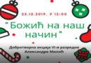 """Humanitarnom priredbom """"Božić na naš način"""" do ekskurzije za sve učenike OŠ """"Diša Đurđević"""""""