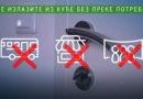 Vikendom zabrana kretnja od 15 časova do 5 časova ujutru