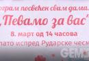 "Osmomartovski koncert ""Pevamo za Vas"" za sve Lazarevčanke"
