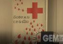 Lazarevac i ove godine u letnjoj kampanji dobrovoljnog davalaštva krvi
