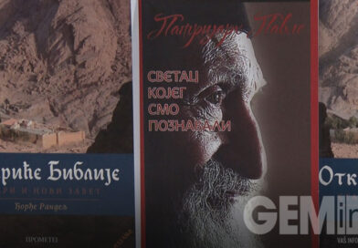 "Knjiga Đorđa Randelja ""Patrijarh Pavle – svetac kojeg smo poznavali"" predstavljena u Lazarevcu"