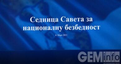 Završena sednica Saveta nacionalene bezbednosti