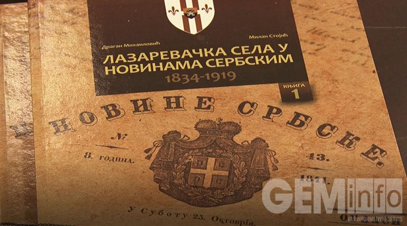 Promocija knjige u Lazarevcu